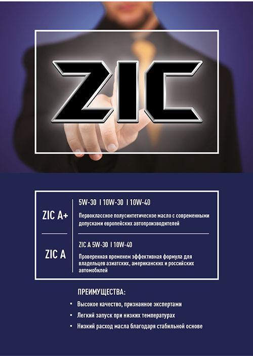 Мир масел ZIC