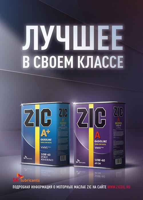 Мир масел ZIC с технологией VHVI +